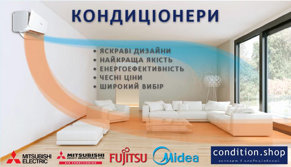 Купити кондиціонер Київ