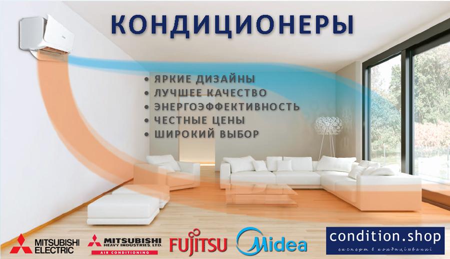 Купить кондиционер Киев